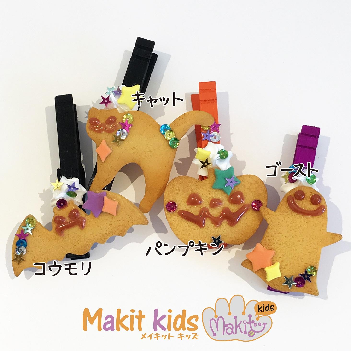 ハロウィーンクッキークリップのイメージ